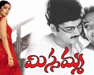 Missamma Telugu Full Movie | Sivaji, Bhoomika, Laya